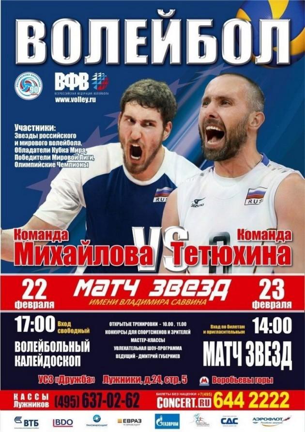 Tournament-Poster