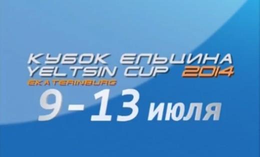 Boris Yeltsin Cup